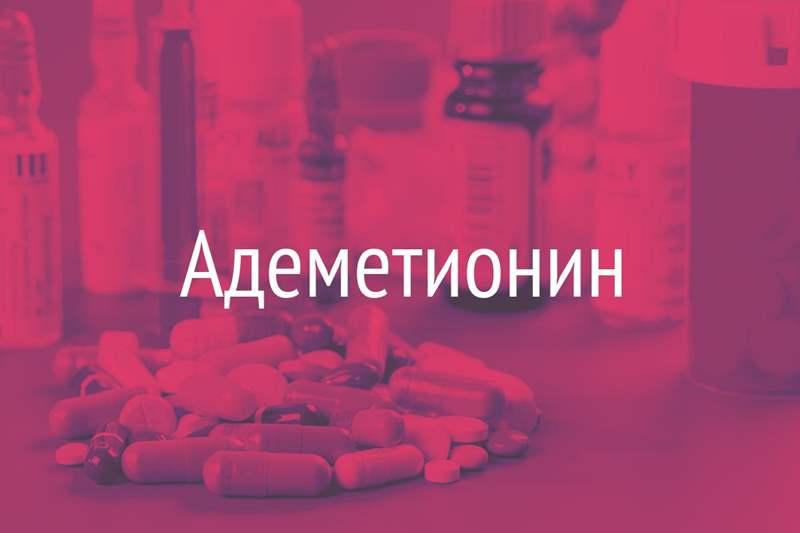 717 АДЕМЕТІОНІН 1,4-БУТАНДИСУЛЬФОНАТ - Ademetionine