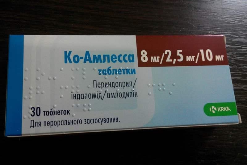 1713 АМЛЕССА - Perindopril and amlodipine