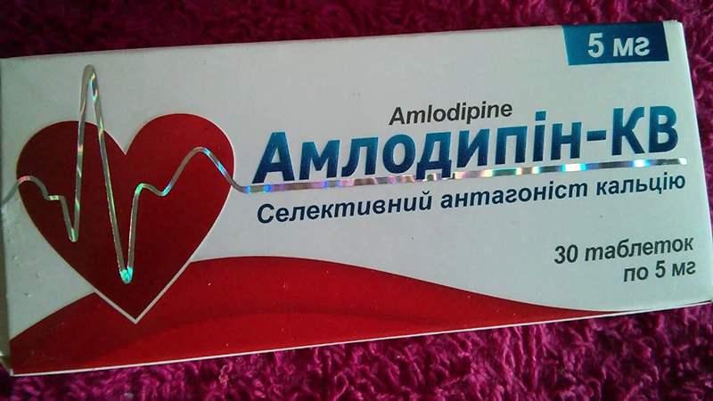 1740 АМЛОДИПІН-КВ - Amlodipine