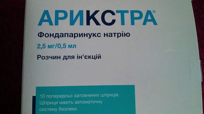 2128 АРИКСТРА® - Fondaparinux