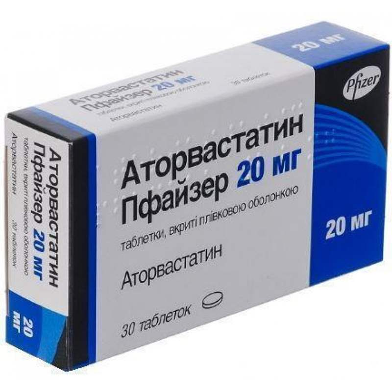 2538 АТОРВАСТЕРОЛ - Atorvastatin