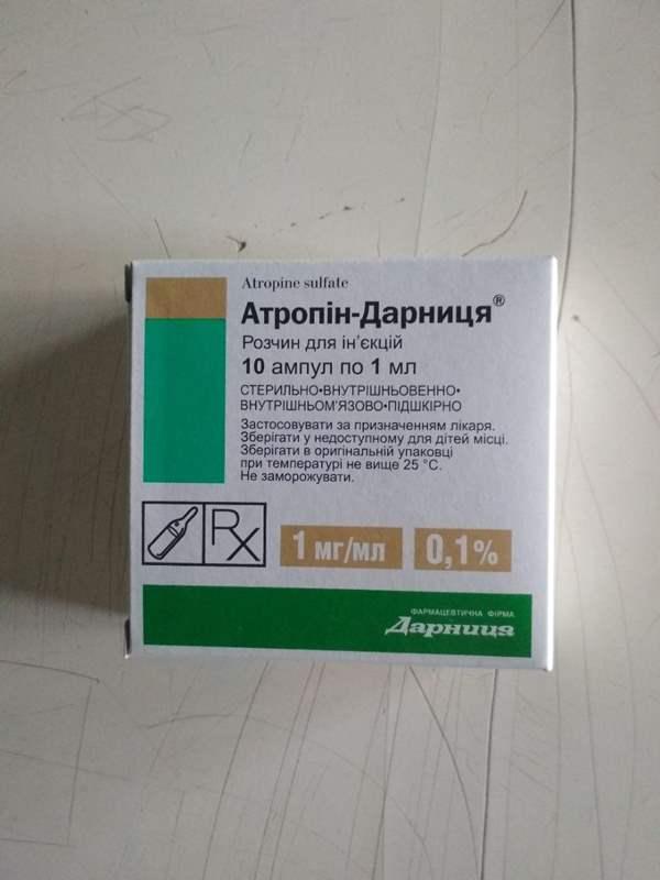 2584 АТРОПІН-ДАРНИЦЯ® - Atropine