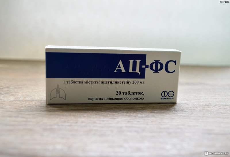 2699 АЦ-ФС - Acetylcysteine