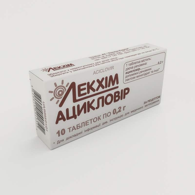 2784 АЦИКЛОВІР - Aciclovir
