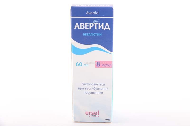 632 АВЕРТИД - Betahistine