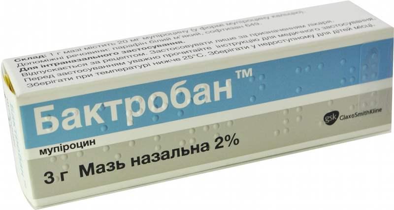 2867 БАКТРОБАН™ - Mupirocin