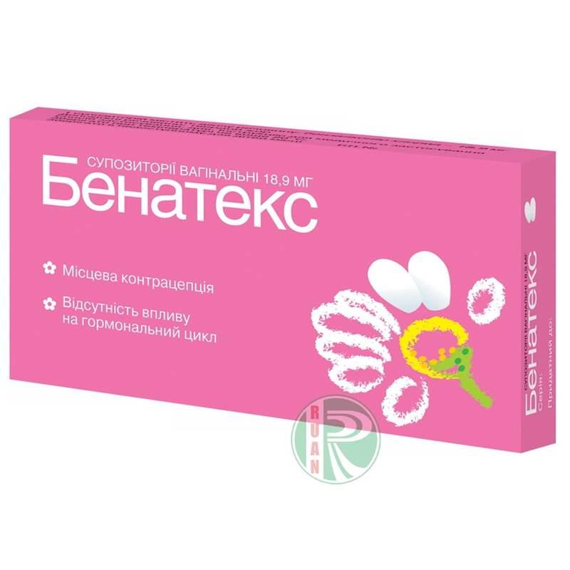 2963 БЕНАТЕКС - Benzalkonium