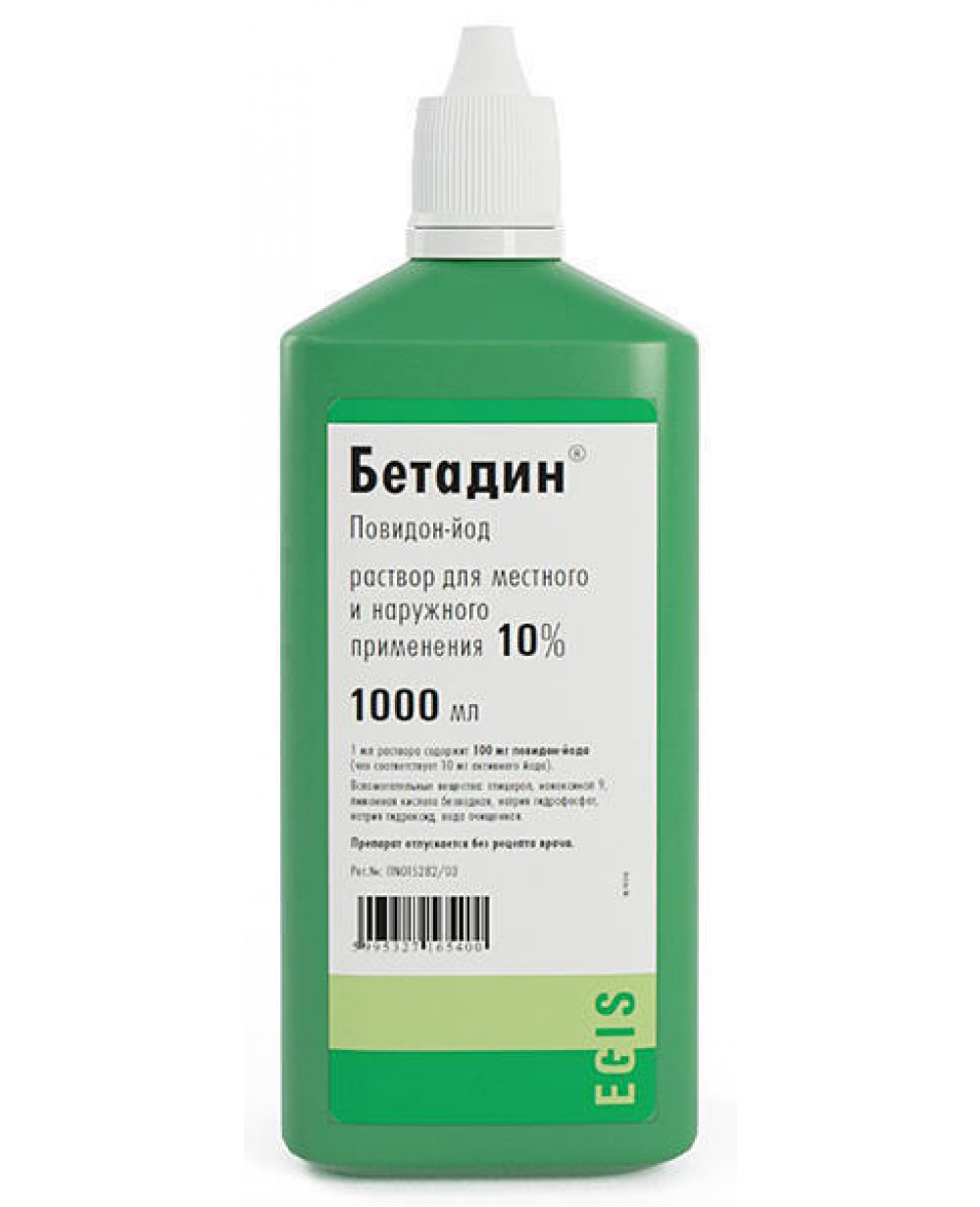 3117 БЕТАДИН® - Povidone-iodine