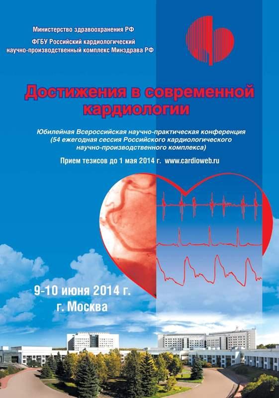 3240 Бі-Престаріум® N 14 мг/10 мг - Perindopril and amlodipine