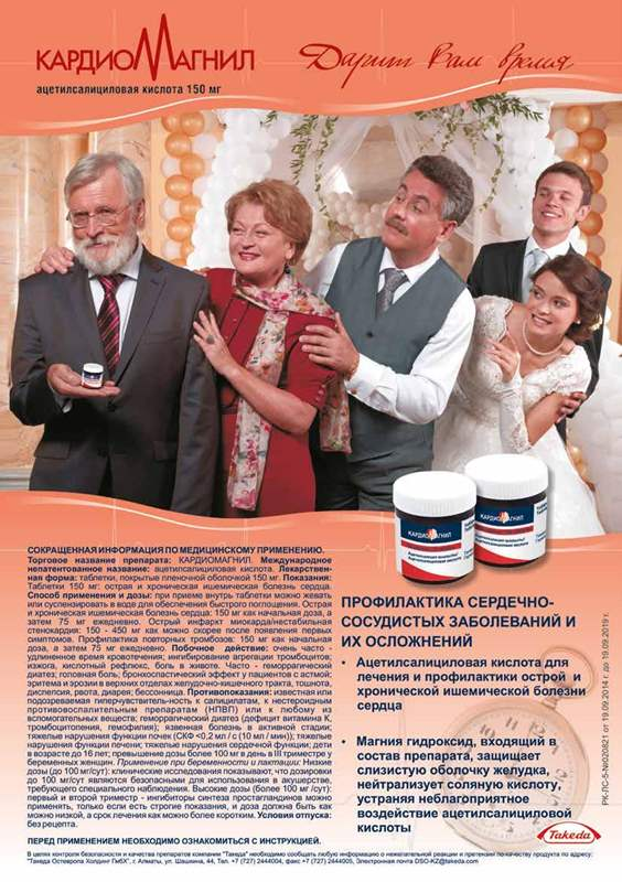3242 Бі-Престаріум® N 3,5 мг/2,5 мг - Perindopril and amlodipine