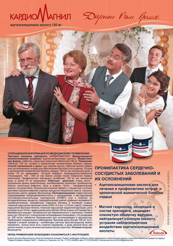 3244 Бі-Престаріум® N 7 мг/5 мг - Perindopril and amlodipine