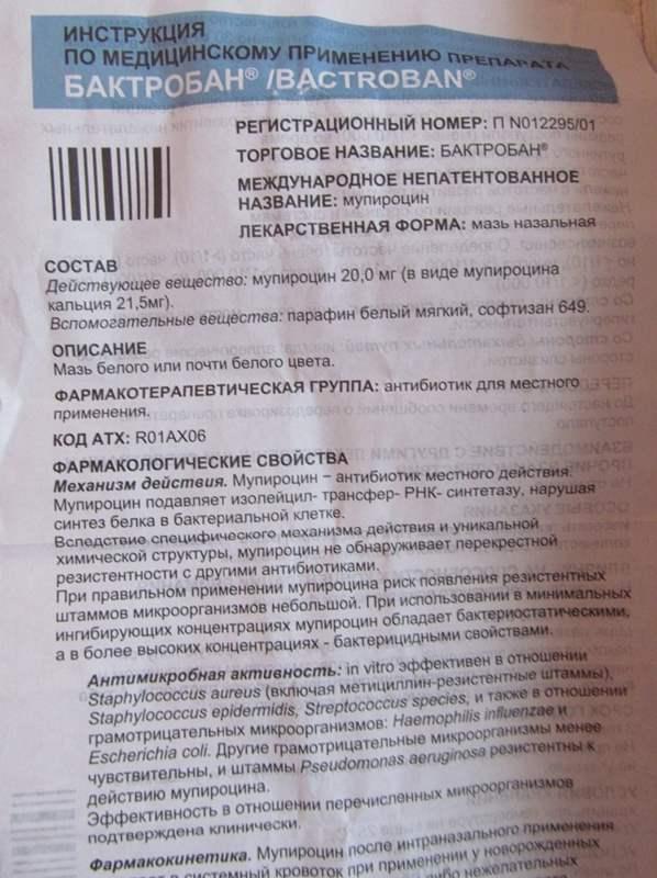 3541 БОНДЕРМ - Mupirocin