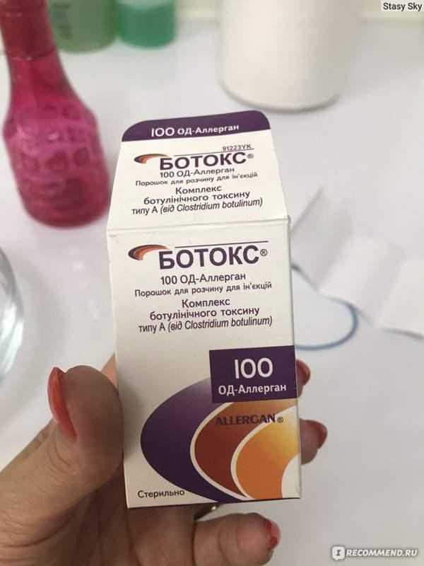 3608 БОТОКС® КОМПЛЕКС БОТУЛІНІЧНОГО ТОКСИНУ ТИПУ А (ВІД CLOSTRIDIUM BOTULINUM) - Botulinum toxin