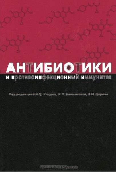 24238 ЦЕФОПЕРАЗОН/СУЛЬБАКТАМ - Cefoperazone and beta-lactamase inhibitor