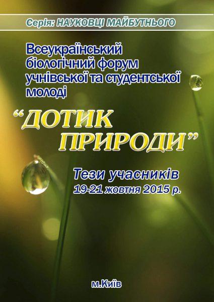 24789 ЧЕБРЕЦЮ ЕКСТРАКТ СПИРТОВИЙ СУХИЙ (80 % НАТИВНИЙ) - Thymus serpyllum**