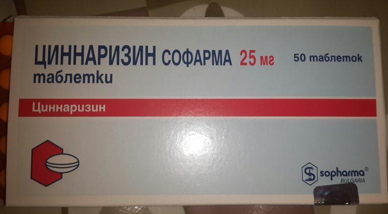 24499 ЦИНАРИЗИН ФОРТЕ - Cinnarizine
