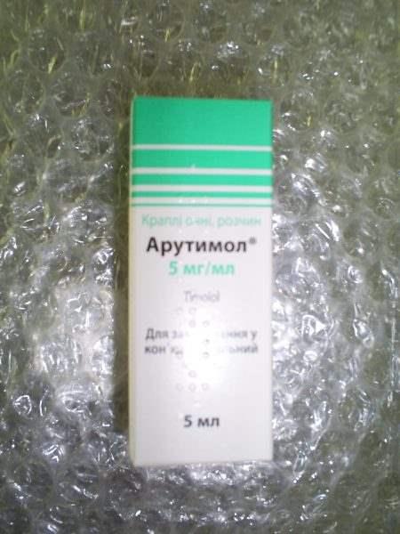 24626 ЦИПРОФЛОКСОФАРМ - Ciprofloxacin