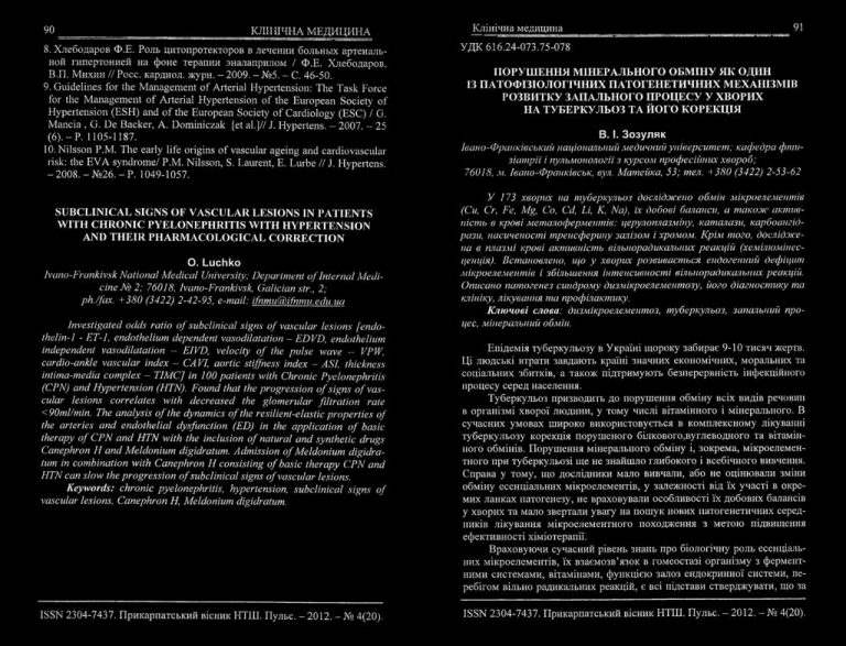 24728 ЦИТРАМОН-Ф ФОРТЕ - Acetylsalicylic acid, combinations excl. psycholeptics