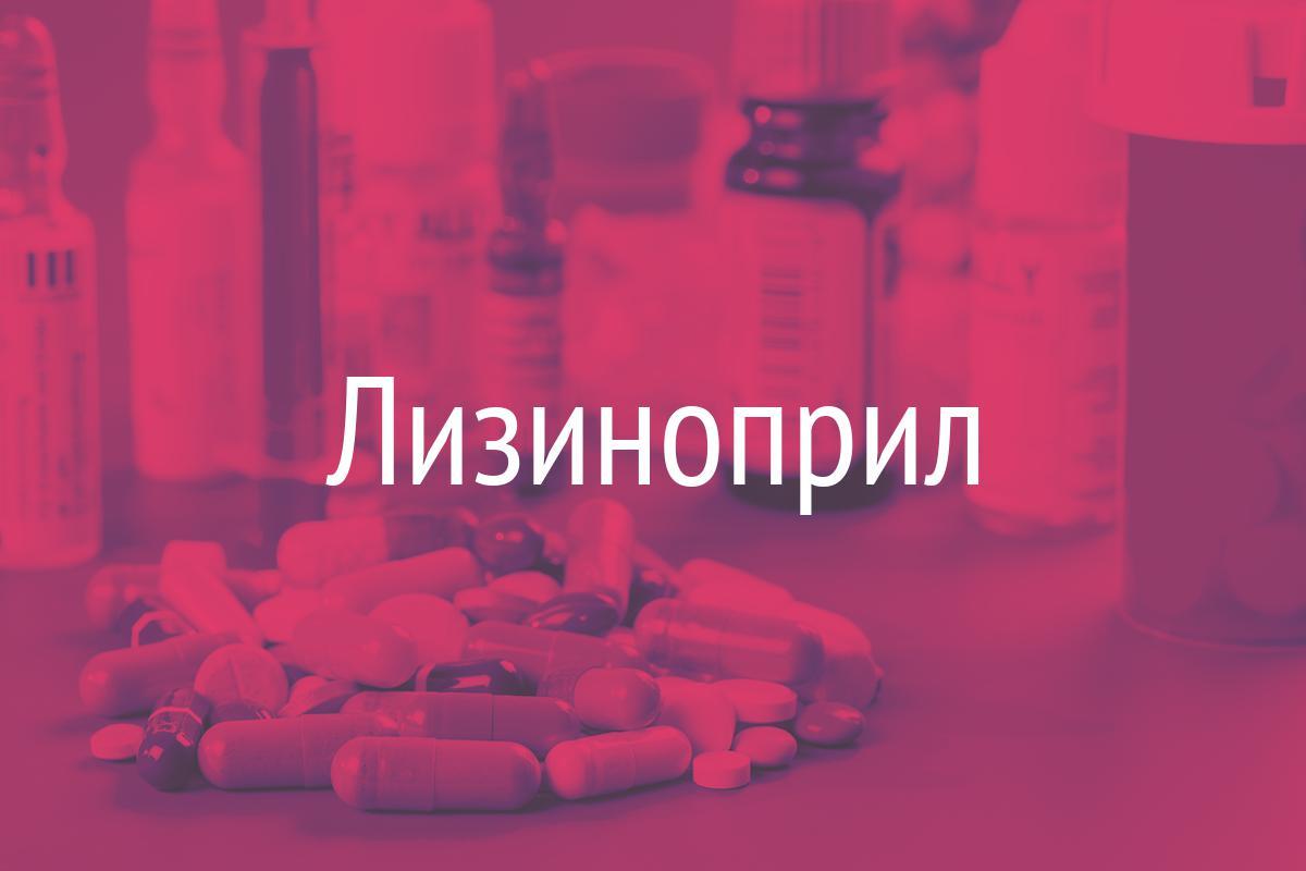 6300 ДАПРИЛ - Lisinopril