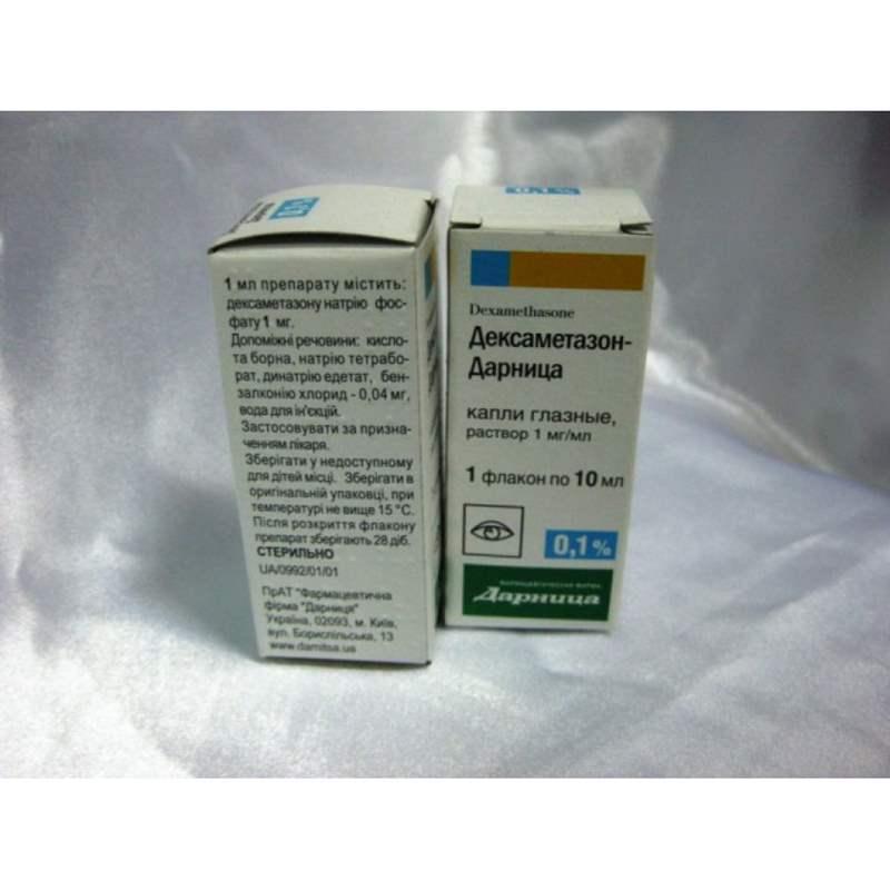 6428 ДЕКСАМЕТАЗОН-ДАРНИЦЯ - Dexamethasone