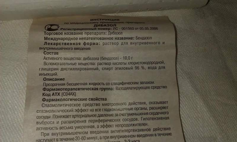 6675 ДИБАЗОЛ-ДАРНИЦЯ - Bendazol*