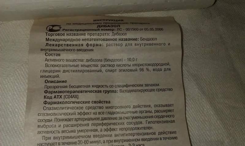 6673 ДИБАЗОЛ-ДАРНИЦЯ - Bendazol*