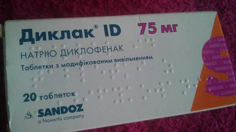 6703 ДИКЛАК® ID - Diclofenac