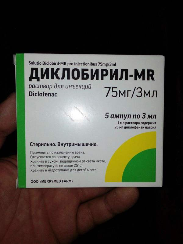 6716 ДИКЛОБЕРЛ® 100 - Diclofenac