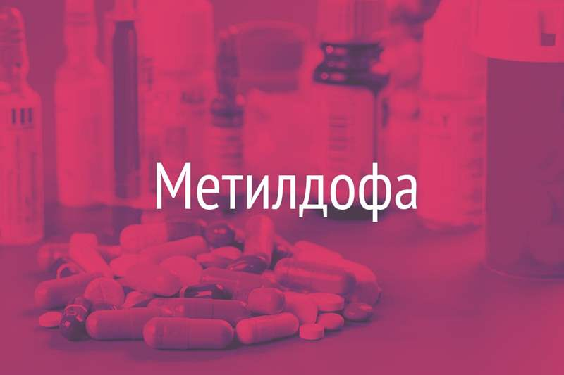 7337 ДОПЕГІТ® - Methyldopa