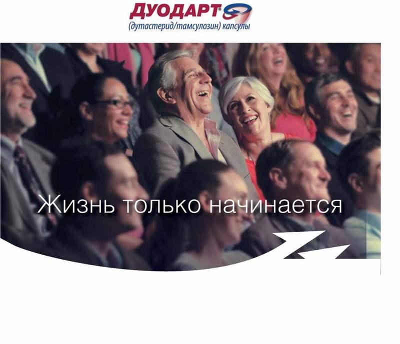 7483 ДУОДАРТ - Tamsulosin and dutasteride