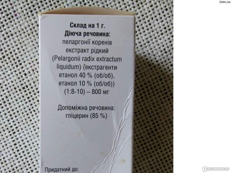 7833 ЕКСТРАКТ РІДКИЙ З КОРЕНІВ ПЕЛАРГОНІЇ - Pelargonii radix**