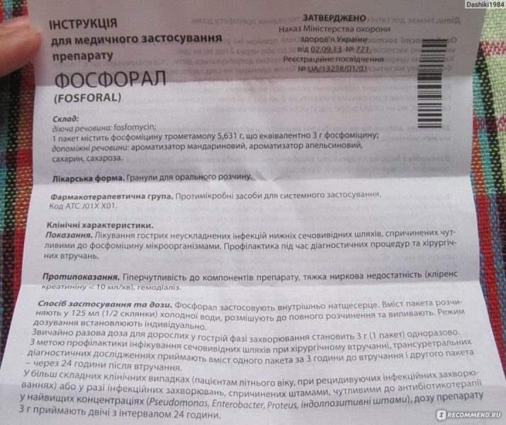 23416 ФОСФОРАЛ - Fosfomycin