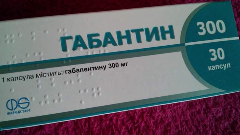 4984 ГАБАНТИН 300 - Gabapentin