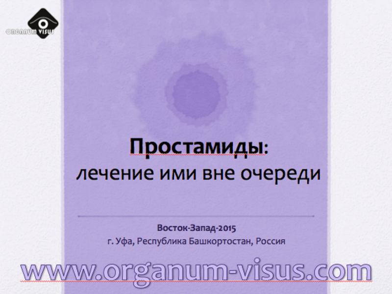 5076 ГАНФОРТ® - Timolol, combinations