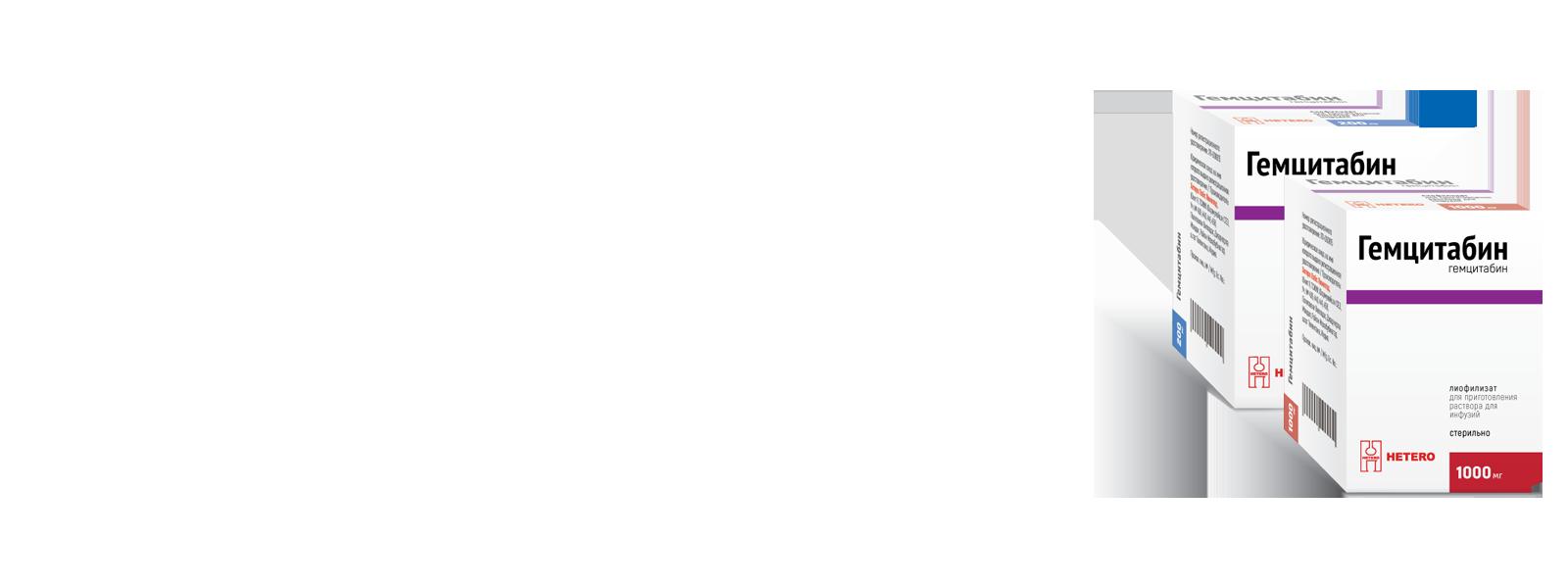 5279 ГЕМТЕРО - Gemcitabine
