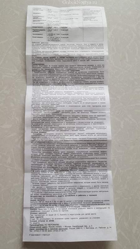 5800 ГЛІМЕПІРИД-КВ - Glimepiride