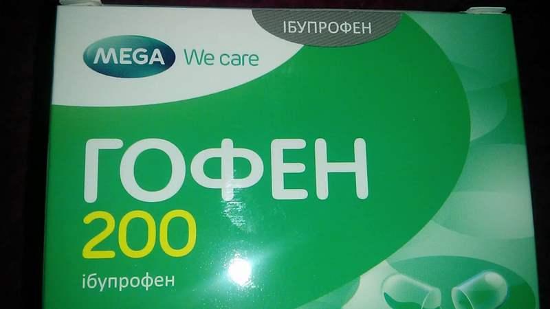 6102 ГОФЕН 200 - Ibuprofen