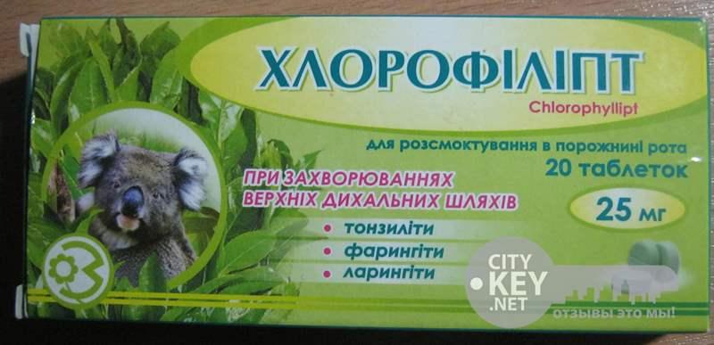 6173 ГРИПОЦИТРОН ФІТО - Chlorophyllipt*