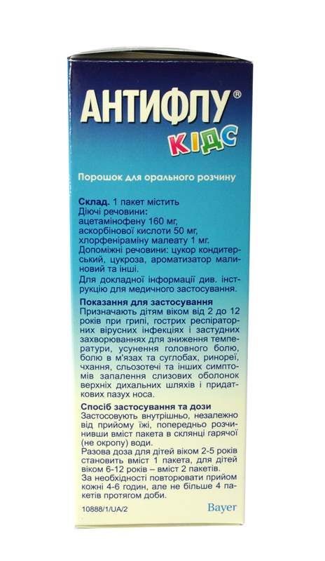 6164 ГРИПОЦИТРОН КІДС ОРАНЖ - Paracetamol, combinations excl. psycholeptics