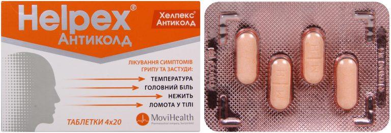 23648 ХЕЛПЕКС® АНТИКОЛД - Paracetamol, combinations excl. psycholeptics