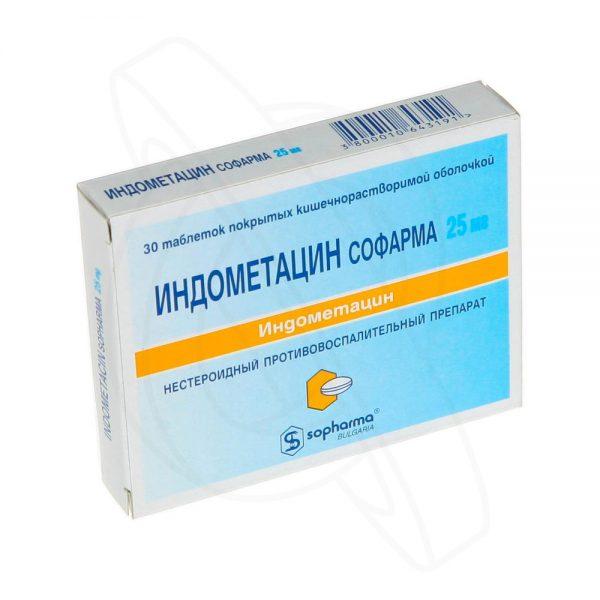 9674 ІНДОМЕТАЦИН СОФАРМА - Indometacin