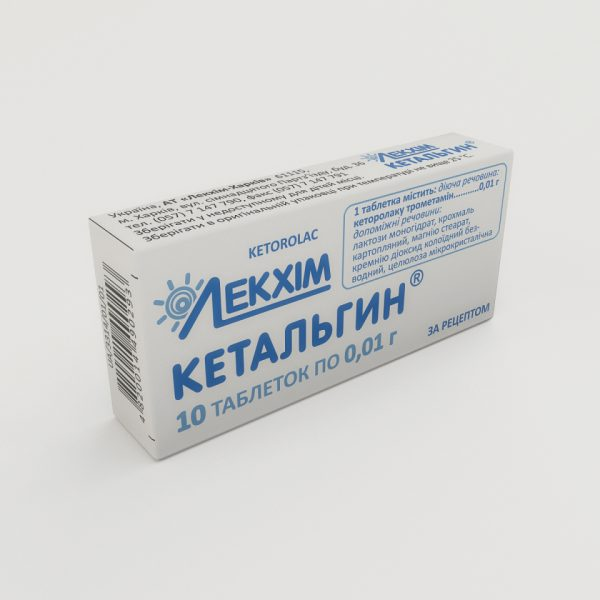 10828 КЕТАЛЬГИН® - Ketorolac