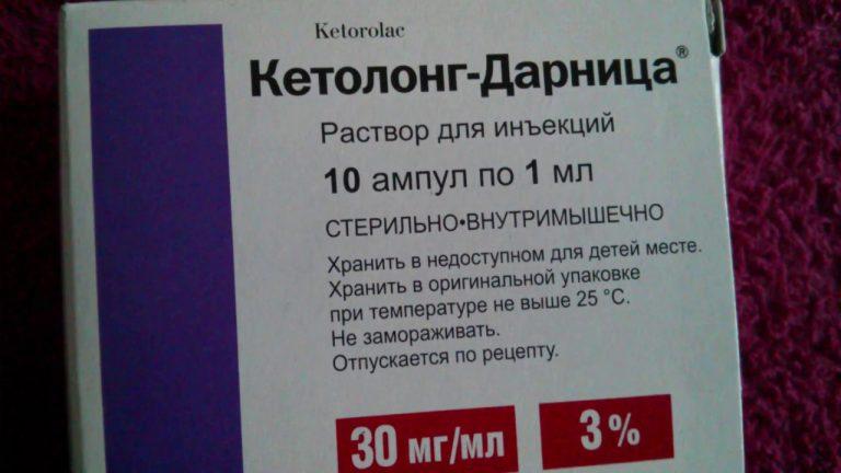 10886 КЕТОЛОНГ-ДАРНИЦЯ® - Ketorolac