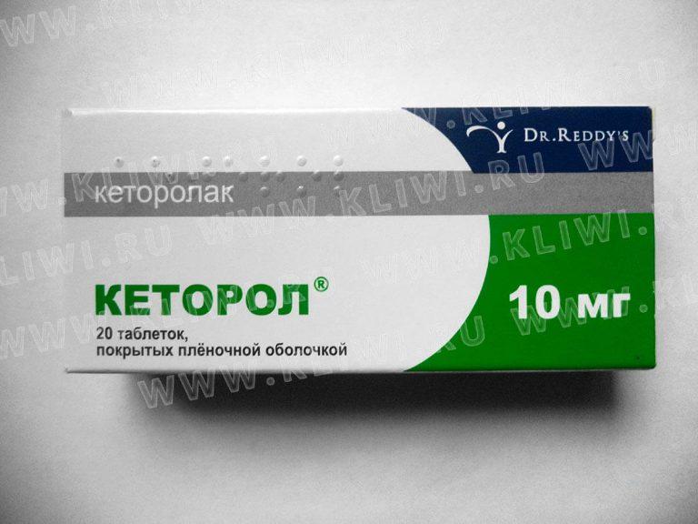 10923 КЕТОРОЛ - Ketorolac