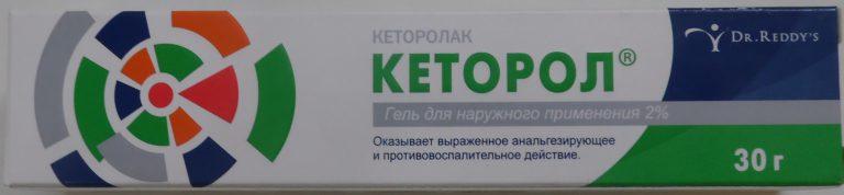 10927 КЕТОРОЛ ГЕЛЬ - Ketorolac