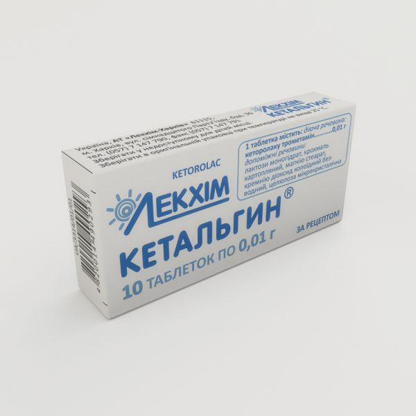 10933 КЕТОРОЛАК - ЗДОРОВ`Я - Ketorolac