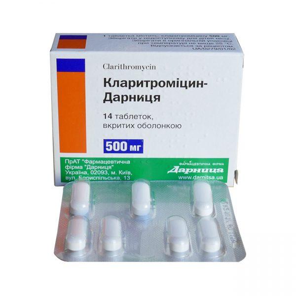 11128 КЛАРИТРОМІЦИН-ДАРНИЦЯ - Clarithromycin