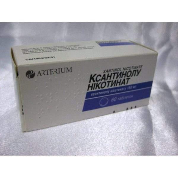 11851 КСАНТИНОЛУ НІКОТИНАТ - Xantinol nicotinate