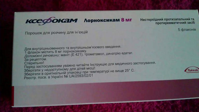 11912 КСЕФОКАМ - Lornoxicam