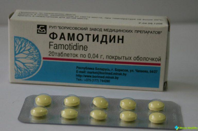 10732 КВАМАТЕЛ® - Famotidine
